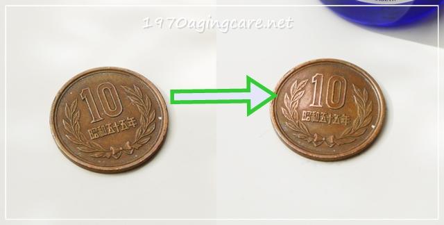 10円ビフォアフタ