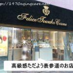 君島十和子ブランドのまつ毛美容液FTCパーフェクトFFラッシュセラム使ったみた口コミ|通販エイジングケア化粧品