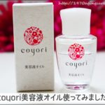 62%OFFで試せるcoyori美容液で乾燥ケア|40代の皮脂不足のお悩みに美容液オイルcoyori