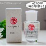 62%OFFで試せるcoyoriが外出先の乾燥対策にめちゃ使える|美容液オイルcoyori口コミ