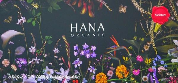 hanaorganic_201610_3