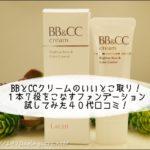 ラウディ【BB&CCクリーム】のうるおいとカバー力はどう?|40代おすすめファンデーション
