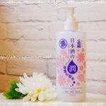 日本盛の大容量化粧水いいですよ|おすすめプチプラ化粧水