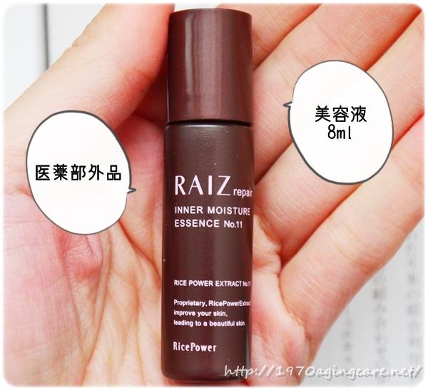 raizrepair-5