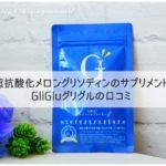 抗酸化サプリ「グリグル」を飲んで感じる効果を口コミ|メロングリソディンサプリメント口コミ