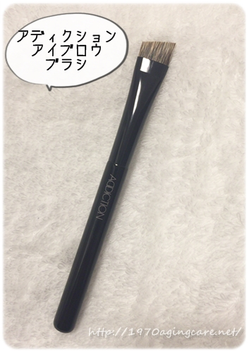 addiction_eyebrowbrush_kutikomi1