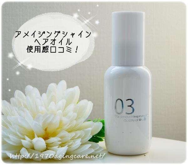 amazing_shine_hair_oil_kutikomi