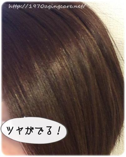amazing_shine_hair_oil_kutikomi4