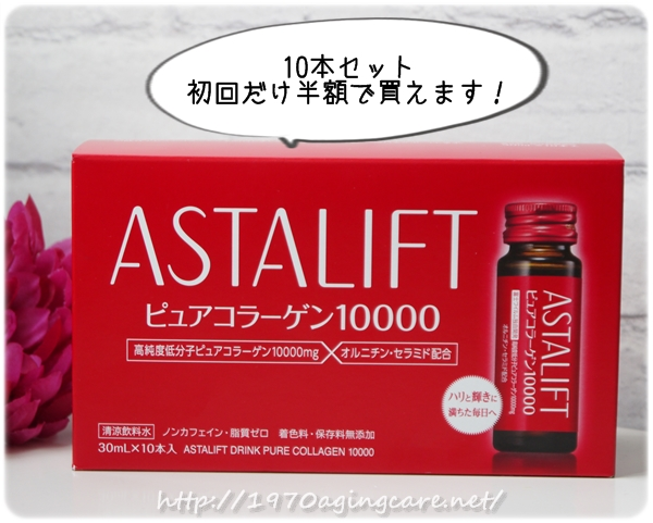 astalift_collagen_kutikomi10