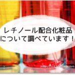 レチノール配合化粧品ついて調べています|レチノール配合化粧品おすすめ一覧