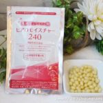 キューピーの機能性表示食品ヒアロモイスチャー240飲んでみた口コミ|ヒアロルン酸サプリメントおすすめ