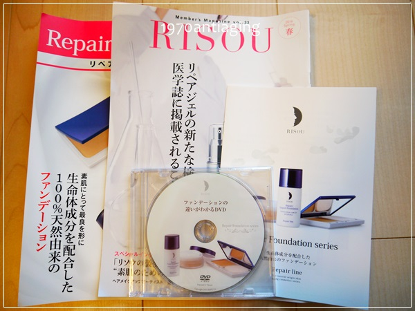Risou001-P14502101970antiaging
