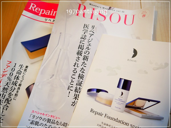 Risou011-P14502201970antiaging