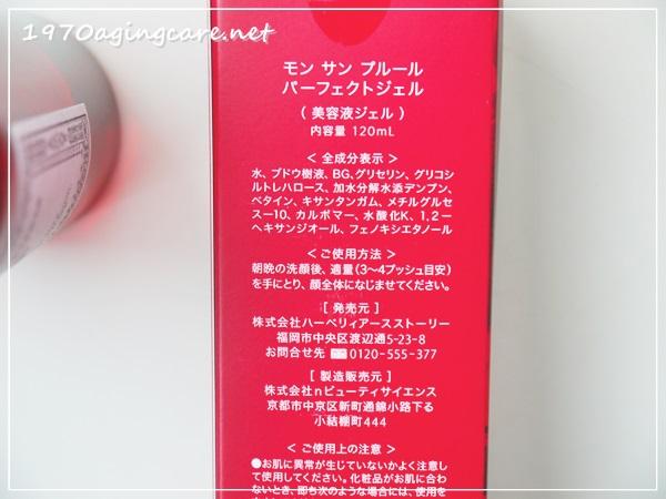 モンサンプルール美容液ジェル004