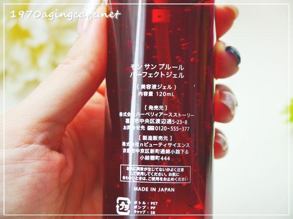 モンサンプルール美容液ジェル018