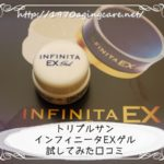 トリプルサンのインフィニータEXゲルを試した口コミ|40代おすすめ通販化粧品
