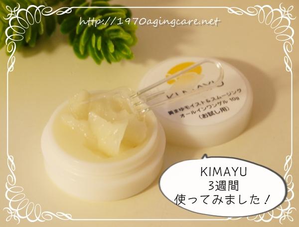 kimayu2-01