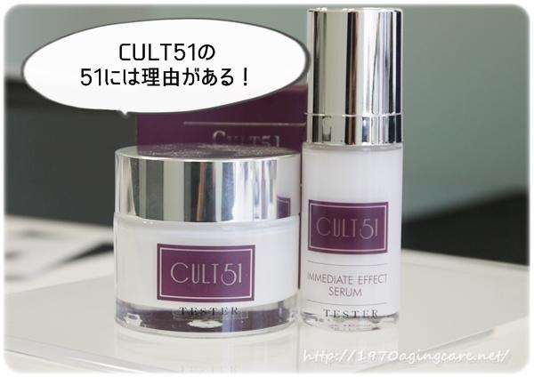 cult51kutikomi12