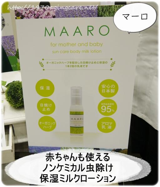 organiclife_expo2016_maaro05