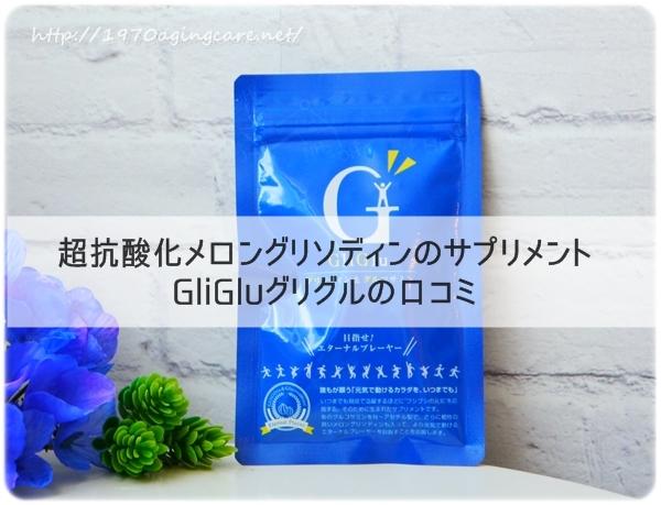 gliglu_kutikomi01%ef%bc%bf2