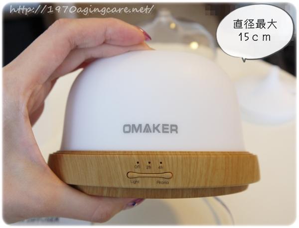 aromadiffuser_kutikomi33