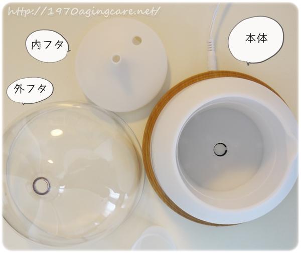 aromadiffuser_kutikomi4