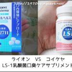 LS-1乳酸菌サプリメントで口臭ケアはすごく効果的だった|ライオンとコイケヤLS-1乳酸菌比較