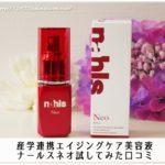 京都大学発ナールスゲン配合ほうれい線美容液ナールスネオ使ってみた口コミ|ナールスゲン・プロテオグリカン配合化粧品