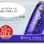 ライスフォーストライアルセット口コミ|乾燥肌おすすめライスパワーエキスNO.11配合スキンケア化粧品