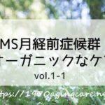 PMS月経前症候群とは?オーガニック美容家宮地祥子さんのオーガニックケア|美容家インタビュー