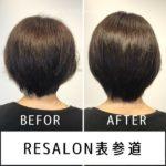 マツコ会議の髪質改善サロンはRESALON!水素で美髪を体験してみたよレポ