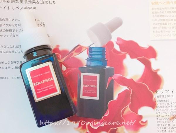 レチノール配合美容液セラフィム