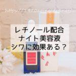 レチノール配合美容液セラフィム口コミ評判|シワたるみエイジングケア化粧品