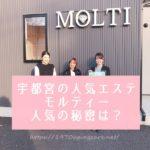 モルティー宇都宮の人気エステ口コミ|藤岡由起子社長インタビュー