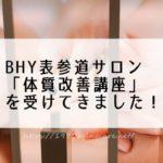 体質改善講座【BHY表参道サロン】口コミ!東洋医学で体質は変えられる?!