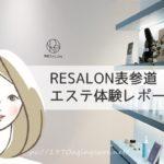 表参道エステRESALONアールイーサロン2号店体験レポート